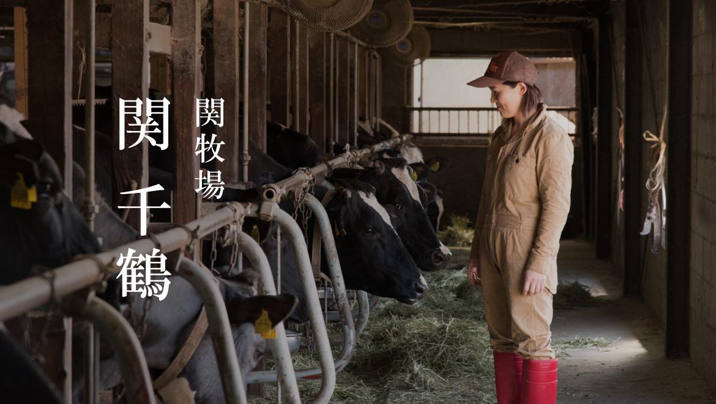 関牧場|関千鶴(せきちづる)