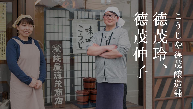 こうじや德茂醸造舗|德茂玲、伸子(とくもあきら、のぶこ)