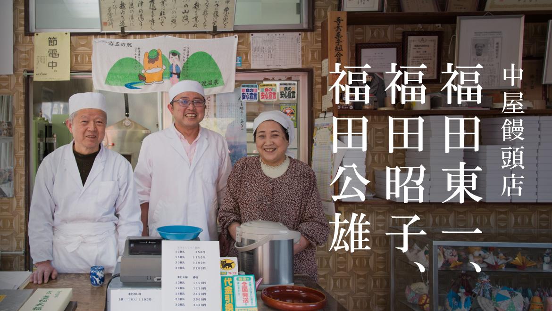 中屋饅頭店|福田東一、昭子、公雄(ふくだとういち、あきこ、きみお)