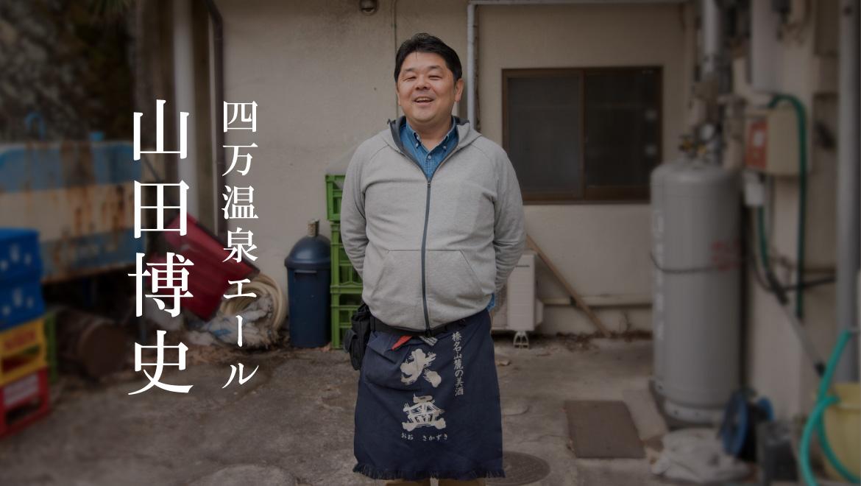 四万温泉エール|山田博史(やまだひろし)