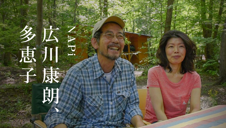 キャンプ場「NAPi」|広川康朗、多恵子(ひろかわやすひろ、たえこ)