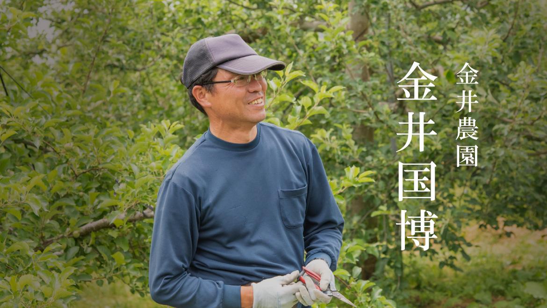 金井農園 リンゴ農家|金井国博(かないくにひろ)